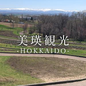 美しい景色が限りなく広がる北海道、美瑛をめぐる観光