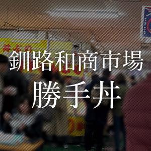 釧路駅近くの和商市場で名物「勝手丼」を楽しく美味しく