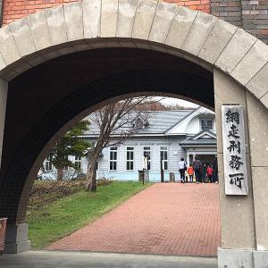 網走観光の定番、博物館 網走監獄で北海道の歴史を知る