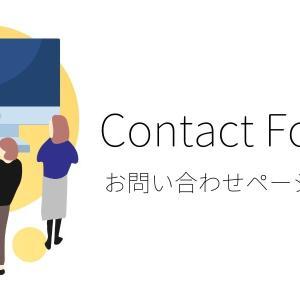 簡単!「Contact Form7」でフォームとお問い合わせページを作る