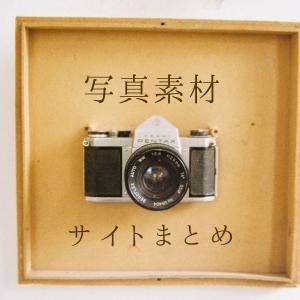 【2020厳選】無料で商用利用も可能!使える写真素材サイトまとめ