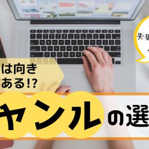 【初心者必見!】失敗しないブログジャンルの選び方
