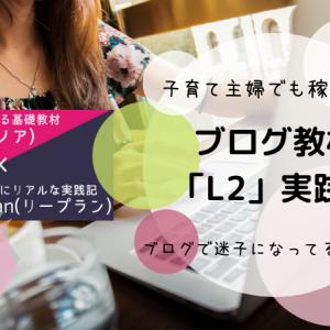 【体験談】子育て主婦がブログ収益化の教材「L2」で10万超え!