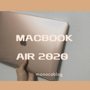 【MacBookAir2020】モノコ用のパソコンがやって来た♡