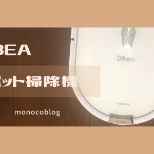 Dibeaロボット掃除機D960を1年使った感想【便利家電】