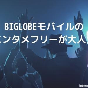 【評判】BIGLOBEモバイルはエンタメフリーが人気の格安SIMプロバイダー