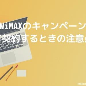 Broad WiMAXのキャンペーンを利用して契約するときの注意点!【大損しないために】