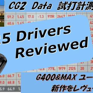 G400&MAX ユーザーが G425 MAX, SFT, LST 打ってみました。