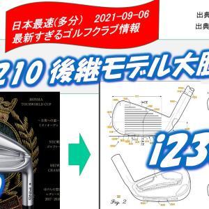 """PING i210 後継モデル """"i230"""" 大胆予想  [最新すぎるゴルフクラブ情報2021-09-06]"""