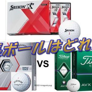 [気まぐれ試打]最長飛距離ボールはどれだ!Callaway CromeSoft X LS  vs Titleist AVX  vs Srixon X2 [トラックマン・MEVO+試打計測]  まさかの結果・・・