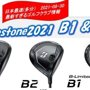 Bridgestone B1&B2 (2021) 紹介&速攻試打 [最新すぎるゴルフクラブ情報2021-08-30]