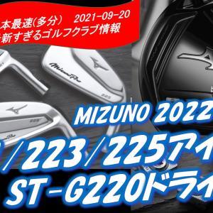 Pro 221/223/225アイアン Driver ST-G220 ミズノ2022モデル紹介 [最新すぎるゴルフクラブ情報2021-09-20]