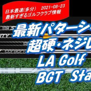 最新パターシャフトは超硬でネジレなし/ LA Golf  TPZ/ BGT Stability [最新すぎるゴルフクラブ情報2021-08-23]