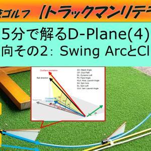 ゴルフ5分で解るDプレーン(4)水平打出方向 その2 Swing ArcとClub Path 目標にマッスグ打ち出すには D-Plane-on-SwingArc-model【トラックマンリテラシー】