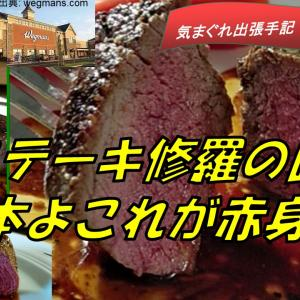 [ステーキ修羅の国 1 ] 日本よ、これが赤身だ