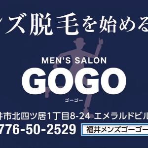 【MEN'S SALON GOGO】ヒゲ脱毛の実践報告-Part3