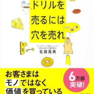 佐藤義典(著)「ドリルを売るには穴を売れ」を読んで、自分のブログの売上をどうやって上げるか考えてみた!