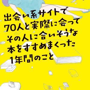 出会い系サイトで面白いことをしている人がいたので紹介しますw 【書評】花田菜々子(著)出会い系サイトで70人と実際に会ってその人に合いそうな本をすすめまくった1年間のこと