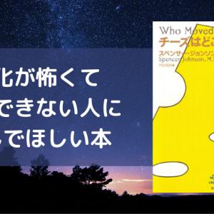 変化が怖くて行動できない人に読んでほしい本【書評】スペンサー・ジョンソン(著) チーズはどこに消えた?