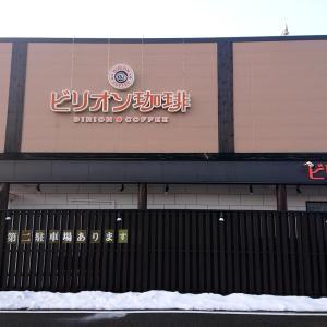 【福井の朝ごはん】ビリオン珈琲 運動公園前店で朝活してきた!