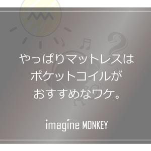 【やっぱりマットレスはポケットコイル】がおすすめなワケ。 いまじねMONKEYブログ。