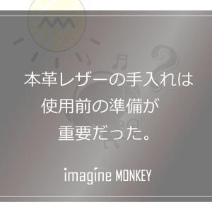 本革レザーの手入れは【使う前の準備】が重要だった!-imagineMONKEYメンテナンスシリーズ。-