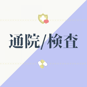 通院記録①【婦人科】