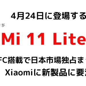 【Mi 11 Lite 5G】が登場!Xiaomiの新登場はNFC搭載で日本市場独占?〜4月24日発表予定〜