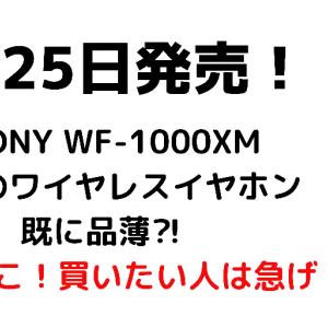 【WF-1000XM4】SONYの人気ワイヤレスイヤホンは既に品薄⁈在庫はここにある
