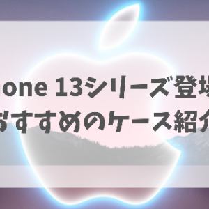 iPhone 13シリーズ発売開始!オススメのiPhoneケース5選+1を紹介〜ケースの性能や機能なども併せて〜
