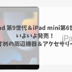 新型iPad(無印第9世代/mini 第6世代)オススメの周辺機器&アクセサリーを紹介