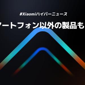 【気まま更新】日本版発売開始!Xiaomi Pad 5在庫情報まとめ