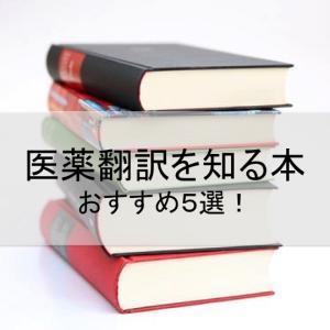 医薬翻訳を知る!おすすめ本5選