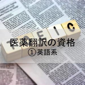 医薬翻訳のための資格:①英語系