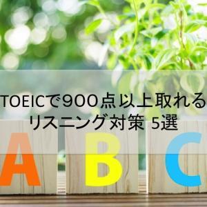 TOEICで900点以上取れるリスニング対策 5選