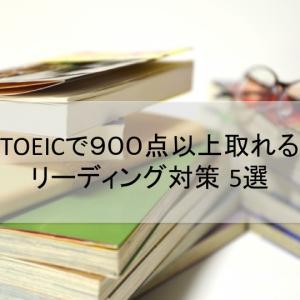 TOEICで900点以上取れるリーディング対策 5選
