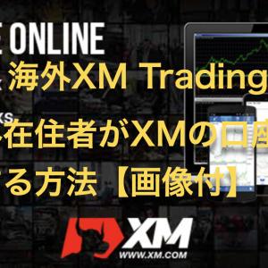 海外でFX!海外在住者のためのXM口座開設の方法の全手順【画像付】