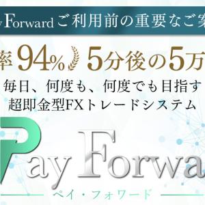 PayForward(ペイフォワード)FX 末永幸樹氏は稼げる?評判・口コミは?