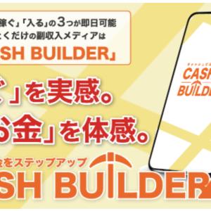CASH BUILDER(キャッシュビルダー)は稼げる?詐欺?口コミも検証