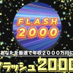 Flash2000(フラッシュ2000)は本当に稼げる?詐欺でないか口コミ・評判を検証!