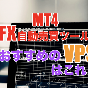 【VPS】FX自動売買ツール・MT4におすすめのVPS 2020年最新版!