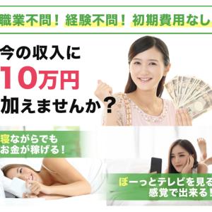 MATCH(マッチ)は稼げる案件か詐欺?着実に10万円稼げる口コミはある?