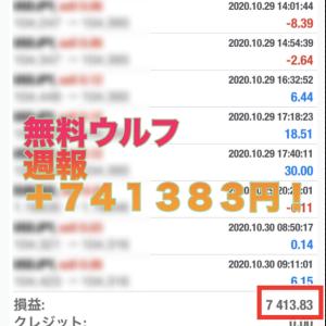 【無料版ウルフ&ウルフ2 2020年10 月 月報の成績】