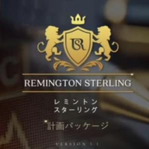 REMINGTONSTERLING(レミントンスターリング)は詐欺?本当に簡単に稼げるの?口コミや評価