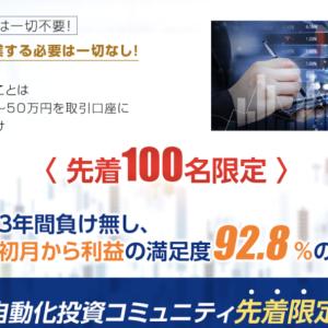 矢野雄大の完全自動化投資コミュニティは詐欺?本当に簡単に稼げるの?口コミや評価