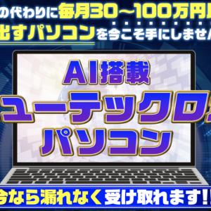 【伊藤健吾】限定100台 ヒューテックロボ搭載パソコン 本当にクリックだけで稼げるの?口コミや評判は?