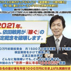 【依田敏男】THE FAMILIY PROJECT(ザ ファミリープロジェクト)は稼げない?口コミや評価