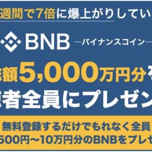 【総額5000万円分】BNB(バイナンスコイン)プレゼントは本当なのか?口コミや評価は?