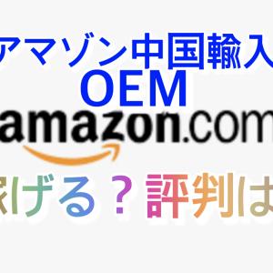 【船田寛、三浦聖樹】Amazon中国輸入OEMスクールで本当に稼げるの?口コミや評価