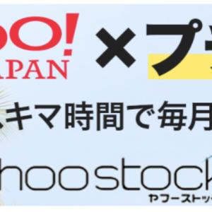 【大城修】自動ツールを使ったyahoostock(ヤフーストック)は本当に稼げる?口コミや評価